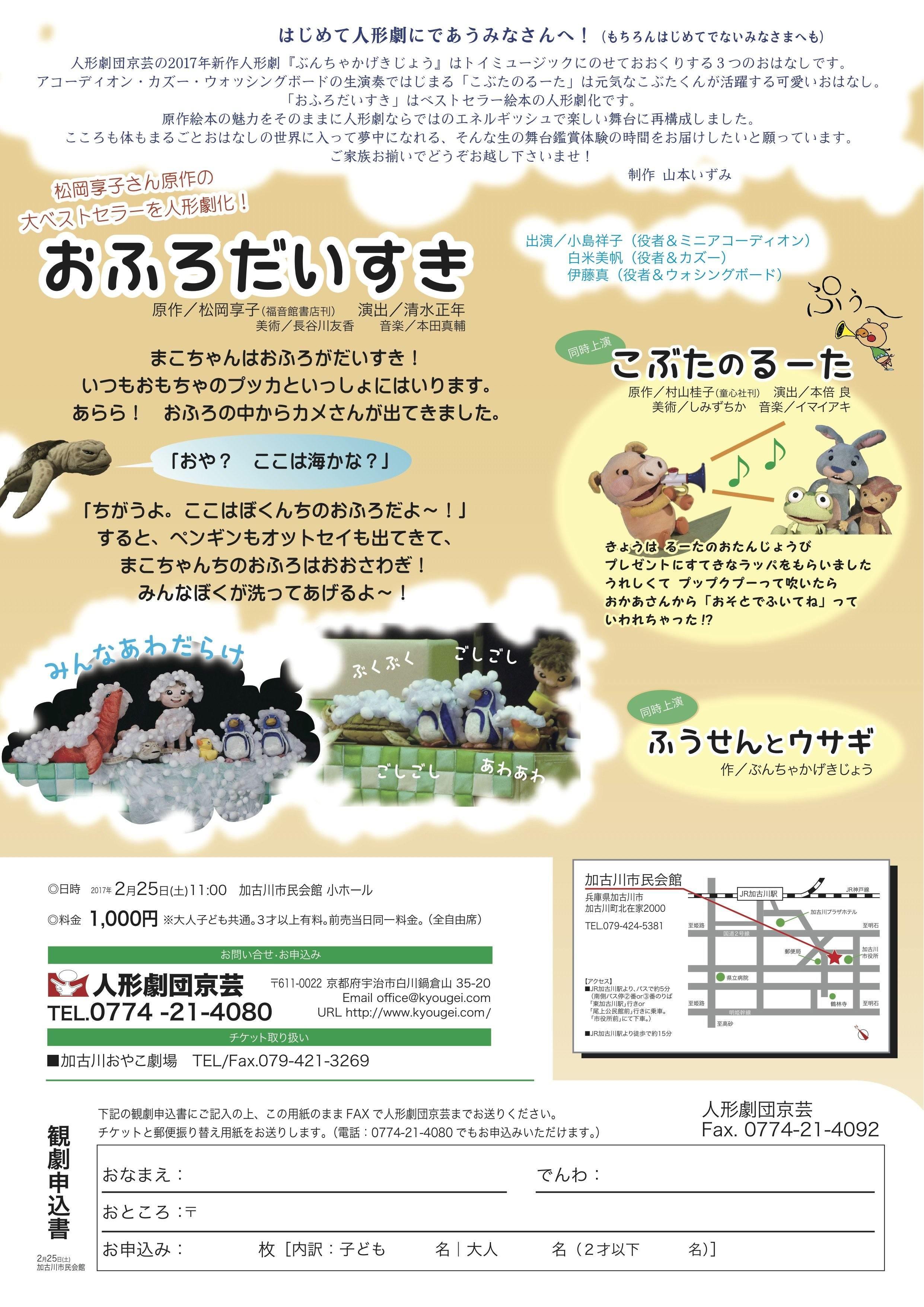 ぶんちゃかチラシ(加古川)ura.jpg