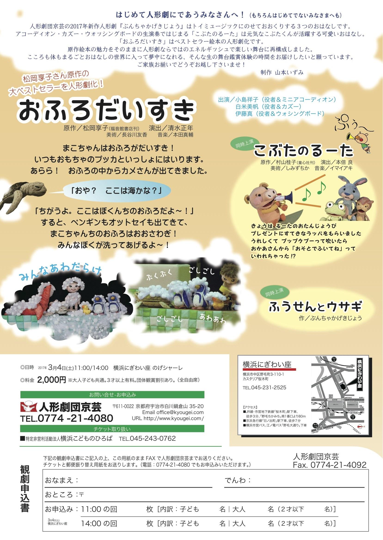 ぶんちゃかチラシ(横浜)ura.jpg