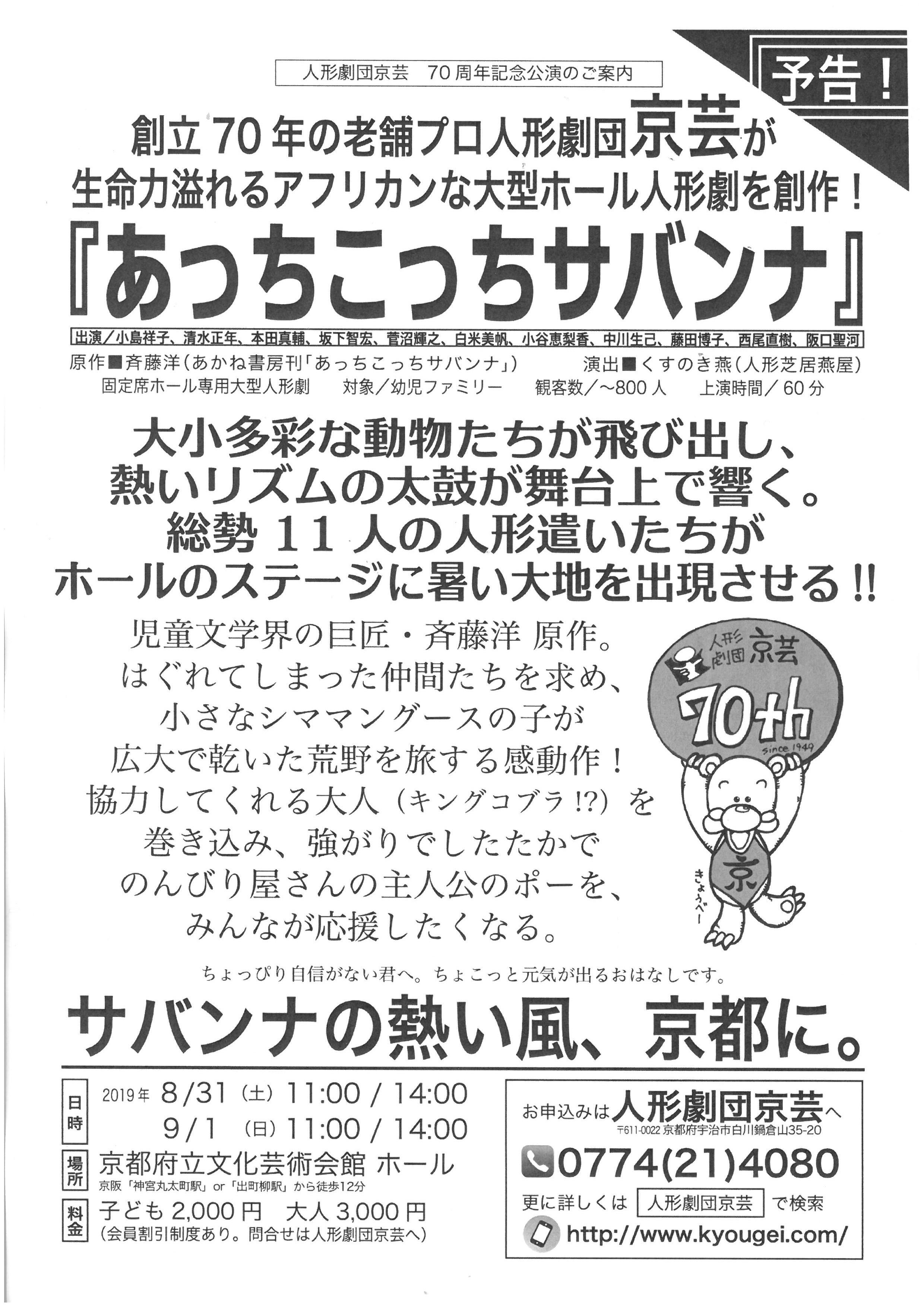 サバンナ仮チラシ.jpg