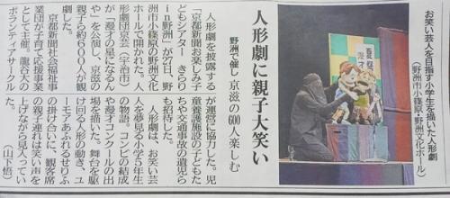 漫才 京都新聞.JPG