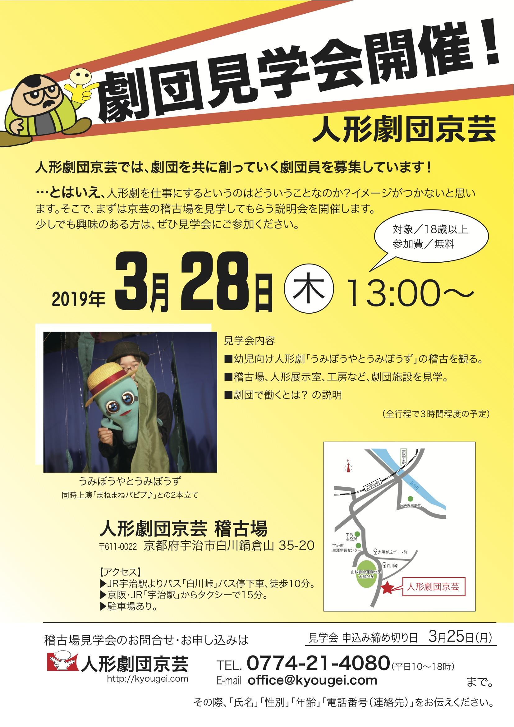 稽古場見学会チラシ2019.3.28.jpg