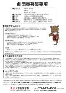 稽古場見学会チラシura.jpg