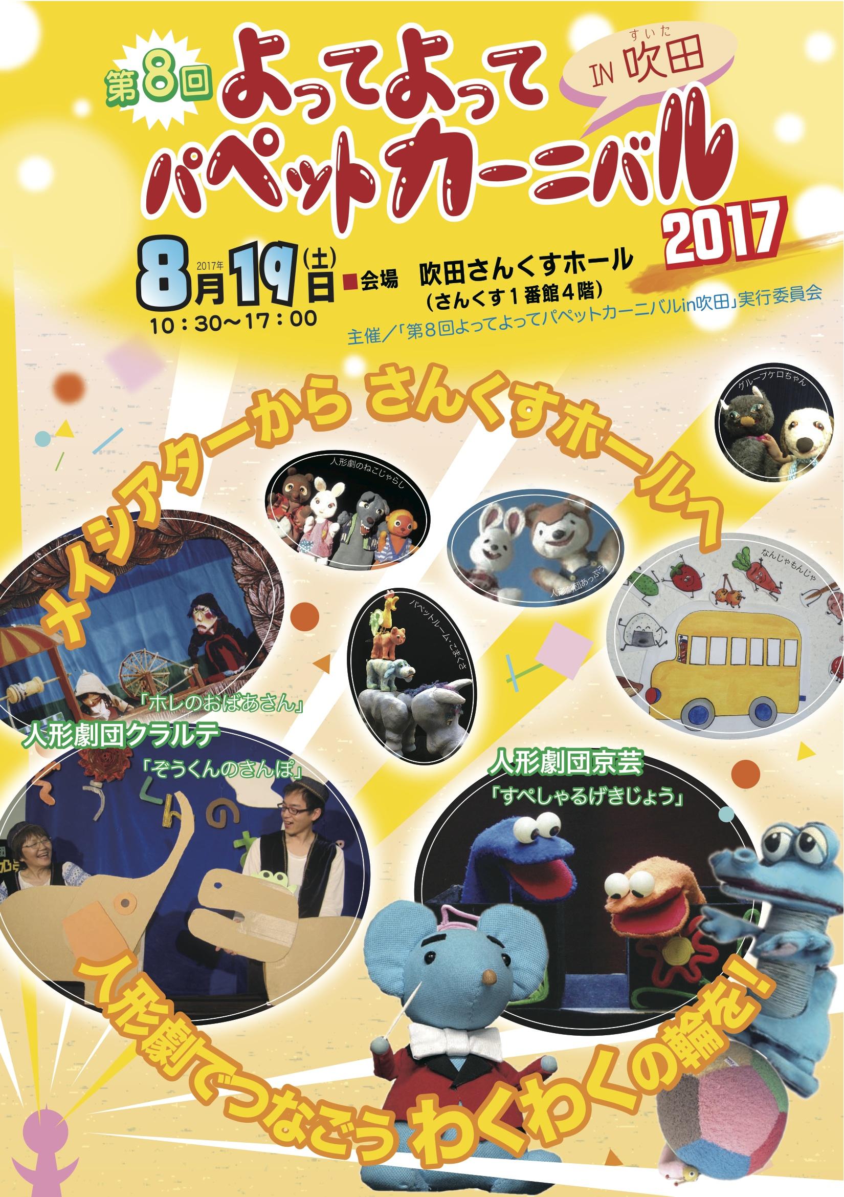 第8回よてパペチラシ2017_omote.jpg