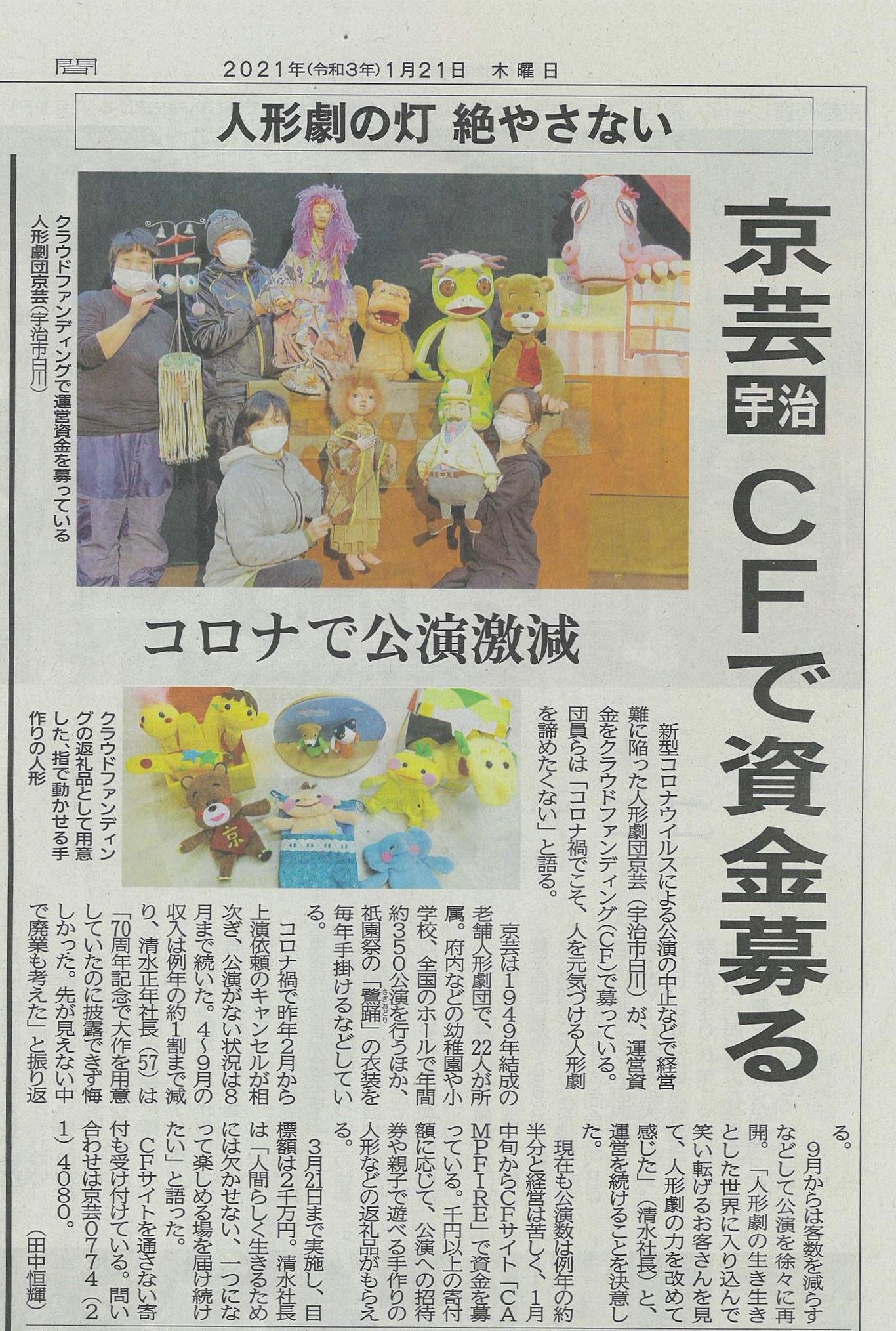 1.21京都新聞.jpg
