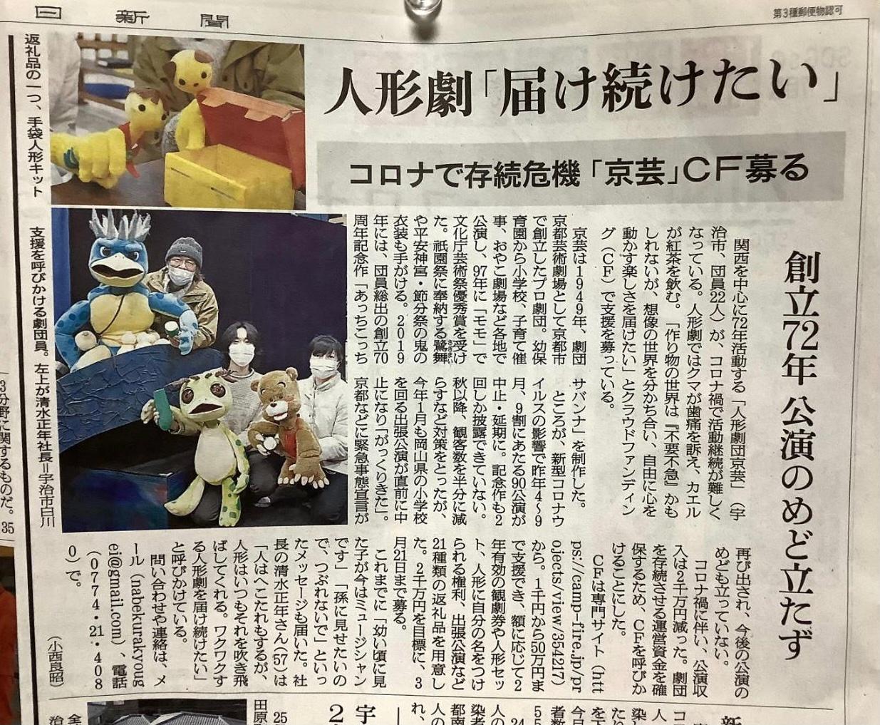 1.26朝日新聞.jpg