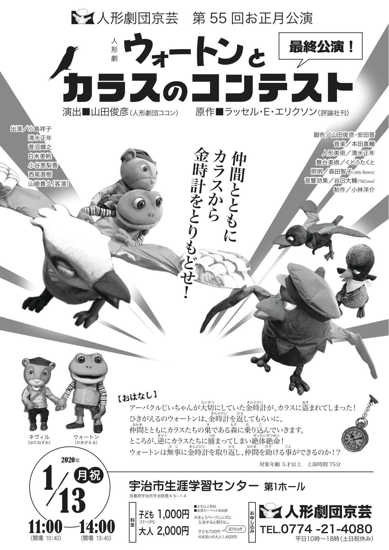 55th正月 仮チラシ.jpg