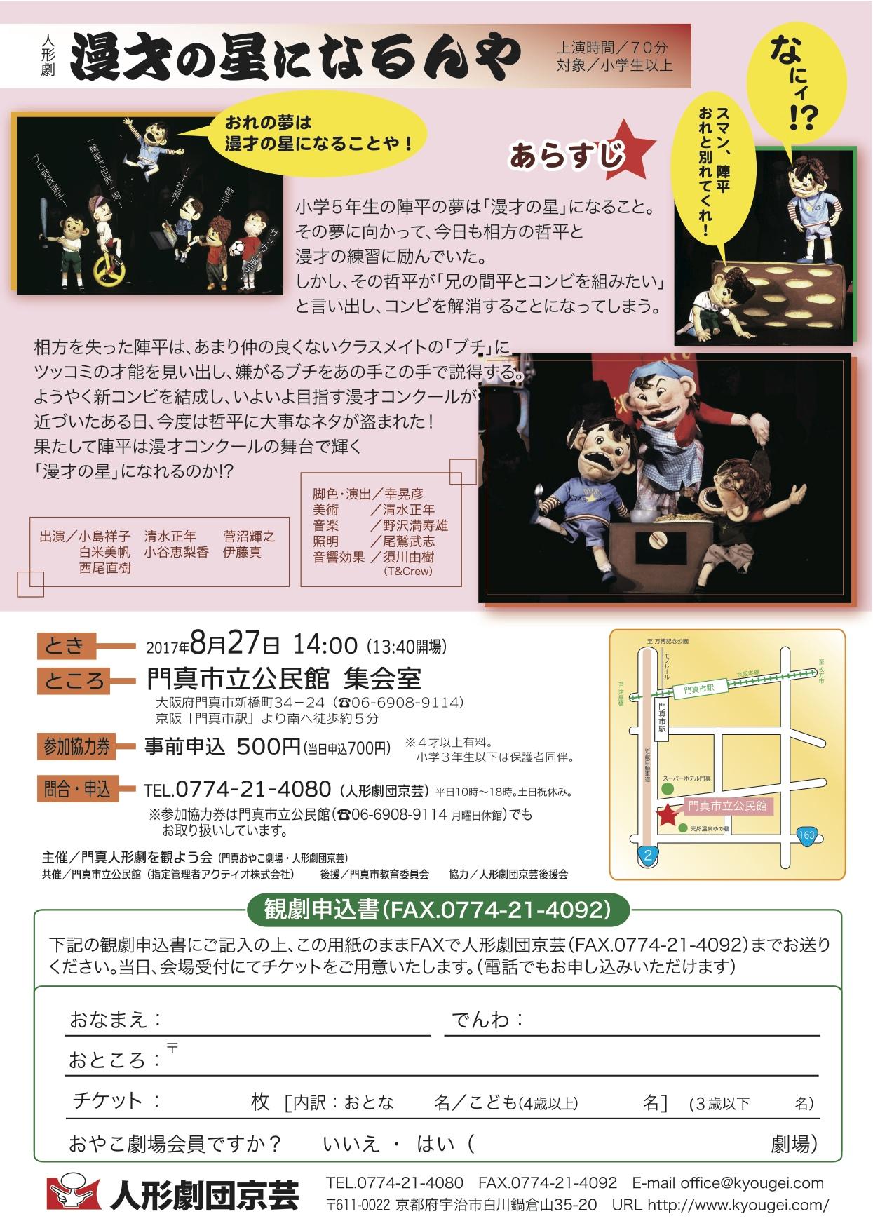 manzai_kadoma_2017.8裏.jpg
